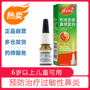 雷诺考特 布地奈德鼻喷雾剂 32μg*120喷 鼻炎 过敏性鼻炎 鼻炎喷雾剂