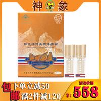 神象 牌野山西洋参粉 1.5克/瓶*2瓶/盒