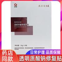 敷尔佳 透明质酸修复贴 5贴/盒
