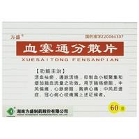 方盛 血塞通分散片 0.17g(含三七总皂苷25mg)*20片*3板