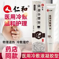 仁和 医用冷敷液凝胶 15g/盒