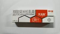 艾洛松 糠酸莫米松乳膏 0.1%(10g:10mg)