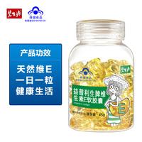 碧生源 天然维生素E软胶囊 0.45g*100粒/瓶