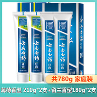 云南白药 牙膏 留兰香型 180g *2件+云南白药牙膏薄荷香型210g  *2件