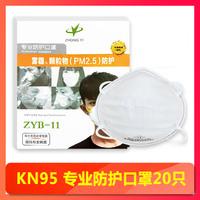中意  专业防护 KN95口罩  20只装  头戴式口罩 过滤效率大于等于95%