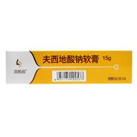 洁帕欣 夫西地酸钠软膏 2%*15g