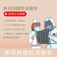 乐荐 新冠核酸检测服务 支持企业团单(银川) 1次