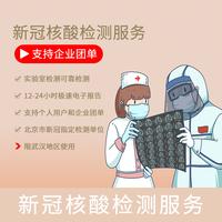 乐荐 新冠核酸检测服务 支持企业团单(武汉) 1次