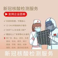 乐荐 新冠核酸检测服务 支持企业团单(广州、佛山、深圳、东莞、郑州、南京等个15城市) 1次