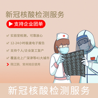 乐荐 新冠核酸检测服务 支持企业团单(江阴、常州) 1次
