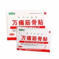 【买2赠1】草珊瑚生物 医用冷敷贴 6贴/盒*2盒