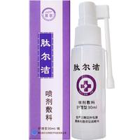 肽尔 肽尔洁喷剂敷料 护理型  30ml/盒