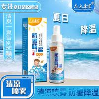 众乐康健 防暑降温喷雾剂 100ml/盒