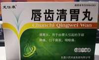 龙仕康 唇齿清胃丸 4.5g*14袋
