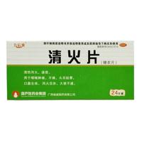 维威 清火片 24片(糖衣片)