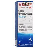 白云山星群 生理性海水鼻腔喷雾器 Ⅰ型-A:30ml