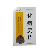 紫琉璃 化痔灵片 36片