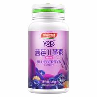 汤臣倍健 Yep蓝莓叶黄素脂糖果片 550mg/片×60片/瓶