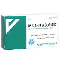 倍悦 厄贝沙坦氢氯噻嗪片 150mg:12.5mg*7片*4板