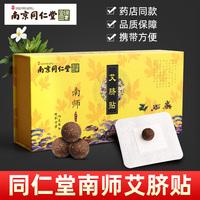 南京同仁堂 南师艾脐贴 30粒+30张/盒