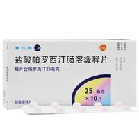 赛乐特 盐酸帕罗西汀肠溶缓释片 25mg*10片