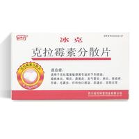 冰克 克拉霉素分散片 0.25g*6片