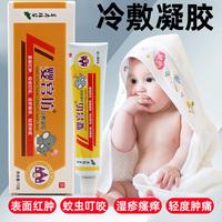 【包邮】婴宫坊 冷敷凝胶 15g/盒