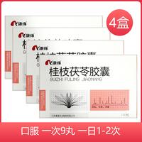 康缘 桂枝茯苓胶囊 0.31g*10粒*5板*2袋 *4件
