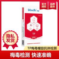 万孚 梅毒螺旋体抗体(TP)检测试剂  血液检测 含针头