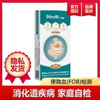 万孚 便隐血(FOB)检测试剂(免疫层析法) 卡型:1人份盒