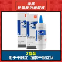 海露 玻璃酸钠滴眼液 0.1%*10ml *2件