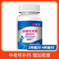 乐力 氨糖软骨素加钙片 1.25g*60片