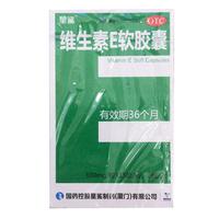 星鲨 维生素E软胶囊 100mg/粒*15粒/板  2板/盒