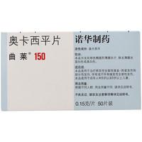 曲莱 奥卡西平片 0.15g*50片