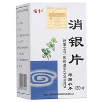 福和 消银片 0.32g*120片(薄膜衣)