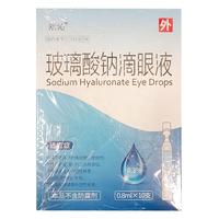 欧沁 玻璃酸钠滴眼液 0.3%(0.8ml:2.4mg)*10支