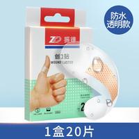 振德 创口贴 防水透明型 7.2cm*2.2cm 20片/盒