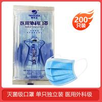 特优达 医用外科口罩 挂耳式独立装(17.5cm*9.cm)1个/包 *200件
