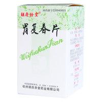 胡慶余堂 胃复春片 0.36g*150片