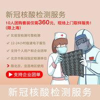 乐荐 新冠核酸检测服务 支持企业团单(上海、青岛、天津、温州) 1次