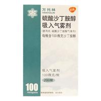 万托林 硫酸沙丁胺醇吸入气雾剂 100μg/揿*200揿