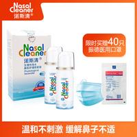 诺斯清 生理性海水鼻腔护理喷雾器 50ml双瓶