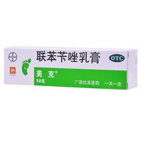 美克 联苯苄唑乳膏 1%*10g