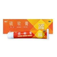 福元 硫软膏 10%*20g