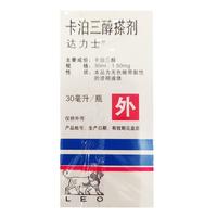 达力士 卡泊三醇搽剂 0.005%(30ml:1.50mg)