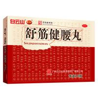 白云山/陳李濟 舒筋健腰丸 45g*10瓶