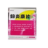 芙喜 妇炎康片 0.25g*18片*8板(糖衣片)