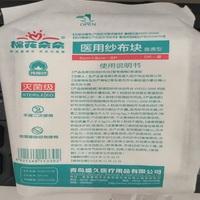 棉花朵朵 医用纱布块 (普通型 灭菌)6cm*8cm-8P 5片/袋