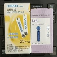 欧姆龙 血糖试纸 HEA-STP30(25片试纸+25支针头)