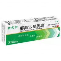 依尤宁 那氟沙星乳膏 10g:0.1g